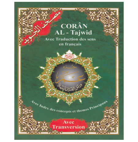 CORAN AL-Tajwid Hafs - Juzz Amma - Traduction En Français / Phonetique