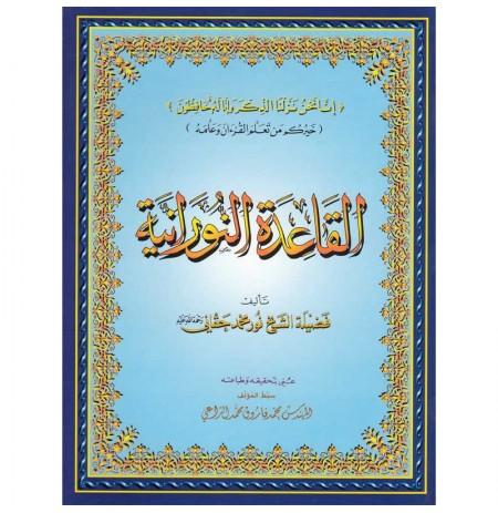 Al Qaida Nourania - Grand format