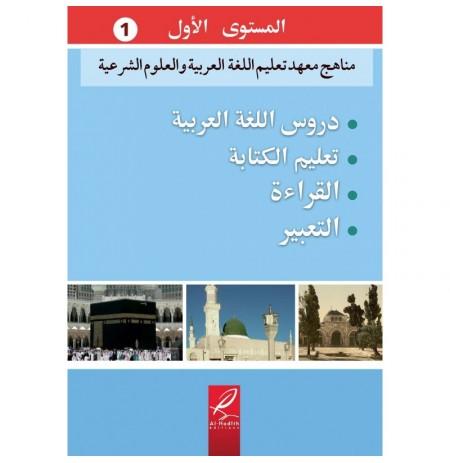 Méthode Médine en arabe, tome 1 - Editions AL HADITH - Livre en arabe pour apprentissage langue arabe